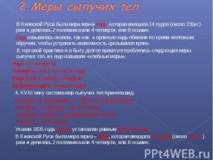 В Киевской Руси была мера зерна- кадь, которая вмещала 14 пудов (около 230кг) рж