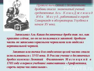 Правила вычислений с десятичными дробями описал знаменитый ученый средневековья