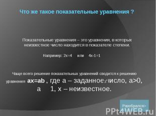 Что же такое показательные уравнения ? Показательные уравнения – это уравнения,