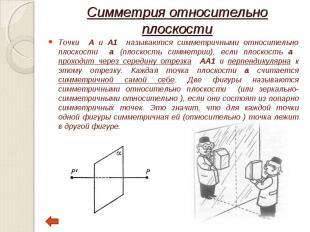 Точки А и А1 называются симметричными относительно плоскости а (плоскость симмет