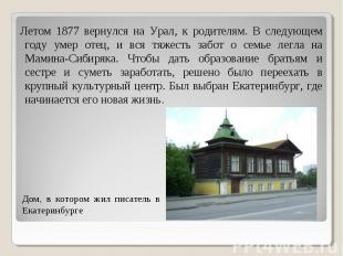 Летом 1877 вернулся на Урал, к родителям. В следующем году умер отец, и вся тяже