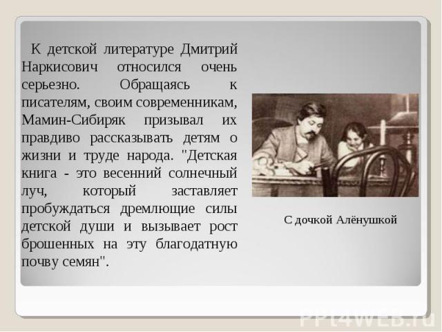 """К детской литературе Дмитрий Наркисович относился очень серьезно. Обращаясь к писателям, своим современникам, Мамин-Сибиряк призывал их правдиво рассказывать детям о жизни и труде народа. """"Детская книга - это весенний солнечный луч, который зас…"""