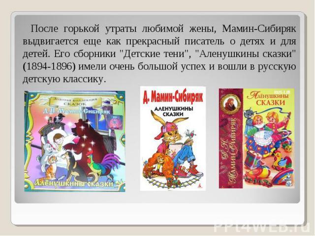 """После горькой утраты любимой жены, Мамин-Сибиряк выдвигается еще как прекрасный писатель о детях и для детей. Его сборники """"Детские тени"""", """"Аленушкины сказки"""" (1894-1896) имели очень большой успех и вошли в русскую детскую класси…"""