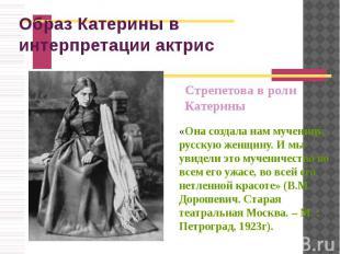 Образ Катерины в интерпретации актрис