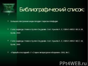 Большая электронная энциклопедия Кирила и Мефодия Большая электронная энциклопед