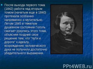 После выхода первого тома (1842) работа над вторым томом (начатым еще в 1840) пр