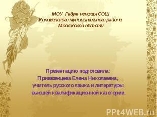 МОУ Радужненская СОШ Коломенского муниципального района Московской области Презе