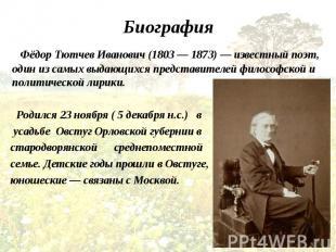 Фёдор Тютчев Иванович (1803 — 1873) — известный поэт, один из самых выдающихся п