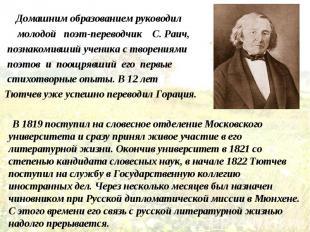 Домашним образованием руководил Домашним образованием руководил молодой поэт-пер