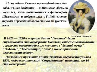 На чужбине Тютчев провел двадцать два На чужбине Тютчев провел двадцать два года
