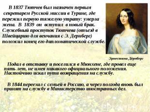 В 1837 Тютчев был назначен первым В 1837 Тютчев был назначен первым секретарем Р
