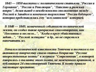 """1843 — 1850 выступил с политическими статьями """"Россия и Германия"""", &qu"""