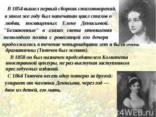 В 1854 вышел первый сборник стихотворений, В 1854 вышел первый сборник стихотвор