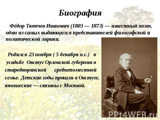 Фёдор Тютчев Иванович (1803 — 1873) — известный поэт, один из самых выдающихся представителей философской и политической лирики. Фёдор Тютчев Иванович (1803 — 1873) — известный поэт, один из самых выдающихся представителей философской и политической…