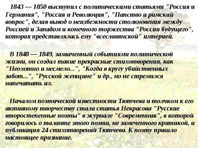 """1843 — 1850 выступил с политическими статьями """"Россия и Германия"""", """"Россия и Революция"""", """"Папство и римский вопрос"""", делая вывод о неизбежности столкновения между Россией и Западом и конечного торжества """"России буд…"""