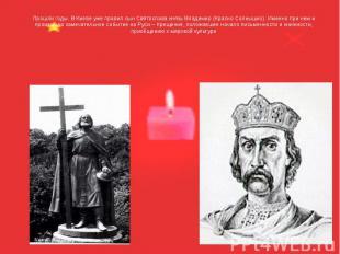 Прошли годы. В Киеве уже правил сын Святослава князь Владимир (Красно Солнышко).