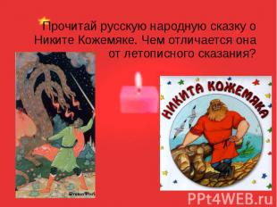 Прочитай русскую народную сказку о Никите Кожемяке. Чем отличается она от летопи