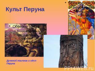 Культ Перуна