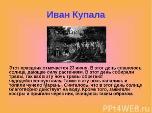 Иван Купала Этот праздник отмечается 23 июня. В этот день славилось солнце, дающ