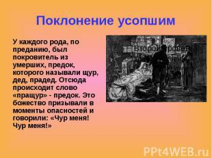 Поклонение усопшим У каждого рода, по преданию, был покровитель из умерших, пред
