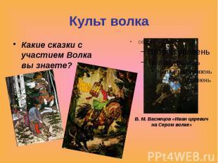 Культ волка Какие сказки с участием Волка вы знаете?
