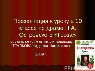 Презентация к уроку в 10 классе по драме Н.А. Островского «Гроза» Учитель МОУ СО