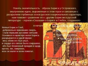 Понять значительность образа Бориса у Островского, внутреннюю идею, выраженную в