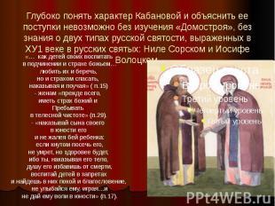 Глубоко понять характер Кабановой и объяснить ее поступки невозможно без изучени