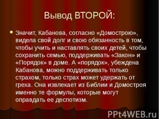 Вывод ВТОРОЙ: Значит, Кабанова, согласно «Домострою», видела свой долг и свою об