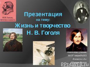 Презентация на тему: Жизнь и творчество Н. В. Гоголя Выполнил ученик МОУ лицея№1