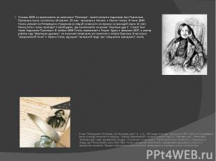 """Осенью 1835 он принимается за написание """"Ревизора"""", сюжет которого под"""