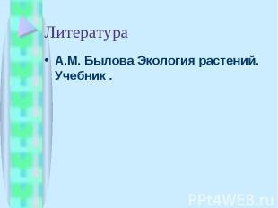 А.М. Былова Экология растений. Учебник . А.М. Былова Экология растений. Учебник