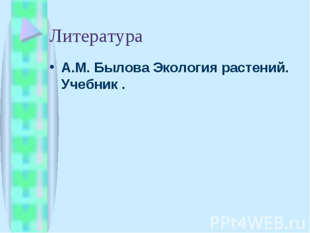 А.М. Былова Экология растений. Учебник . А.М. Былова Экология растений. Учебник .