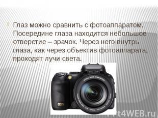 Глаз можно сравнить с фотоаппаратом. Посередине глаза находится небольшое отверс