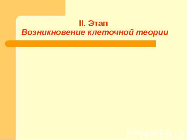 II. Этап Возникновение клеточной теории