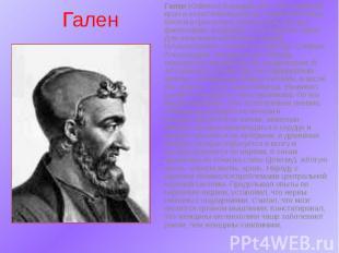 Гален Гален (Galenus) Клавдий (129–199), римский врач и естествоиспытатель. Роди