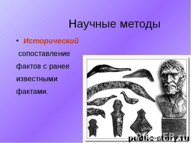 Научные методы Исторический сопоставление фактов с ранее известными фактами.