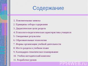 Содержание 1. Пояснительная записка 2. Принципы отбора содержания 3. Дидактическ