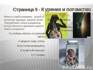 Страница 9 - Курение и потомство Мечта и судьба женщины – родить и воспитать здо