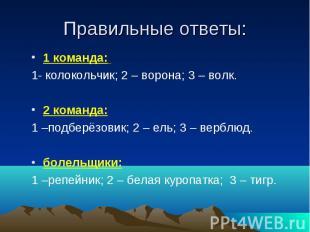 Правильные ответы: 1 команда: 1- колокольчик; 2 – ворона; 3 – волк. 2 команда: 1