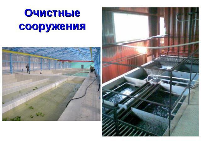 Очистные сооружения