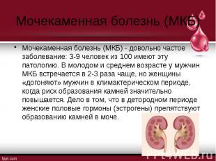 Мочекаменная болезнь (МКБ) Мочекаменная болезнь (МКБ) - довольно частое заболева