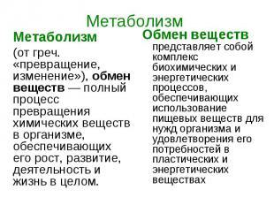 Метаболизм Метаболизм (от греч. «превращение, изменение»), обмен веществ—