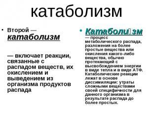 Второй— катаболизм Второй— катаболизм — включает реакции