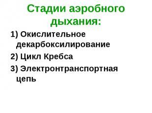1) Окислительное декарбоксилирование 1) Окислительное декарбоксилирование 2) Цик