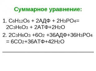 1. С6Н12О6 + 2АДФ + 2Н3РО4= 2С3Н6О3 + 2АТФ+2Н2О 1. С6Н12О6 + 2АДФ + 2Н3РО4= 2С3Н