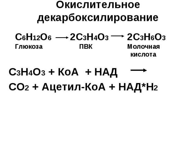 С3Н4О3 + КоА + НАД С3Н4О3 + КоА + НАД СО2 + Ацетил-КоА + НАД*Н2
