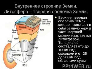 Внутреннее строение Земли. Литосфера – твёрдая оболочка Земли. Верхняя твердая о