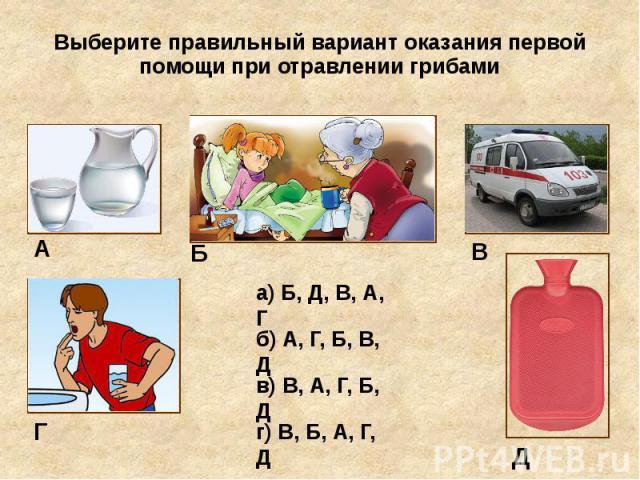 Выберите правильный вариант оказания первой помощи при отравлении грибами