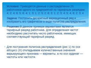 Условие: Приводятся данные о распределении 25 работников одного из предприятий п